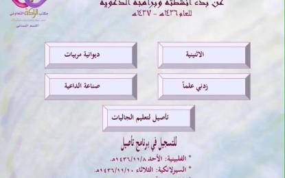 برامج القسم النسائي للفصل الدراسي الأول للعام 1436-1437هـ