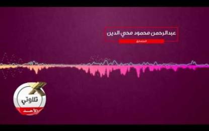 صوت لاختيار نجم تطبيق نادي علمني في تلاوتي للأسبوع العشرين