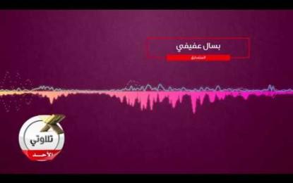 صوت لاختيار نجم تطبيق نادي علمني في تلاوتي للأسبوع الثاني والعشرين