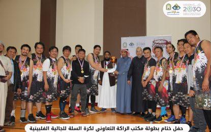 ختام فعاليات دوري كرة السلة للجالية الفلبينية